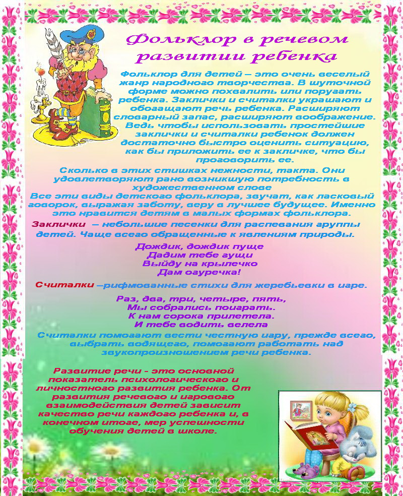детские стихи на бурятском языке для детей